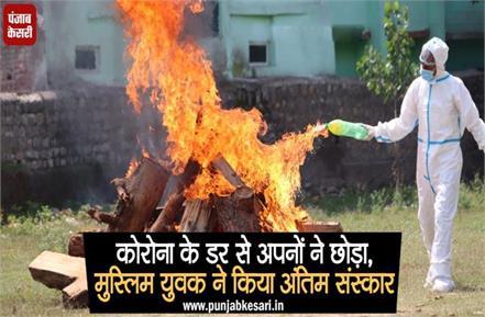 muslim boy perform the last rites of covid victim in mendhar