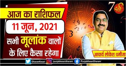 ank jyotish rashifal in hindi