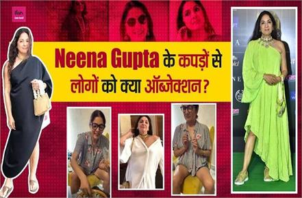 why the ruckus on neena gupta clothes