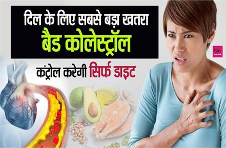 the most dangerous bad cholesterol for the heart