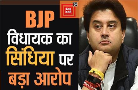 recovery in the name of scindia bjp mla made serious allegations