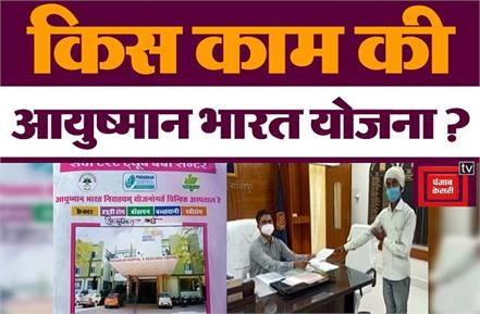 ayushman scheme is not able to protect the poor from corona