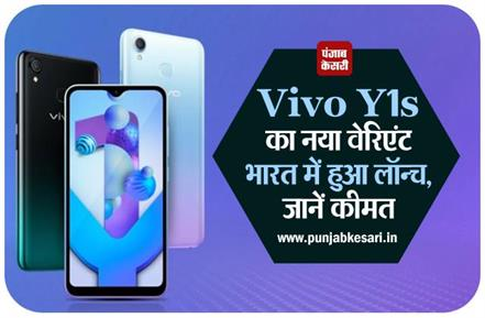 vivo y1s new variant launched in india