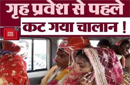violation of rules overshadowed the groom before the bride s house entry