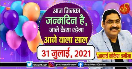 todays birthdayp prediction in hindi