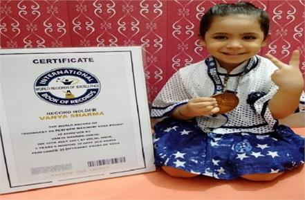 age 3 years 6 months and made a world record in yoga