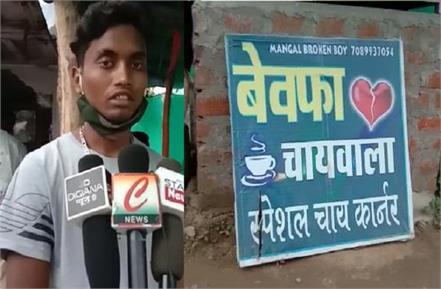 betul s unfaithful chaiwala is becoming famous
