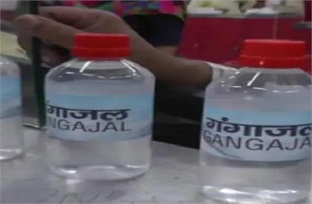 now devotees will be able to buy holy ganges water