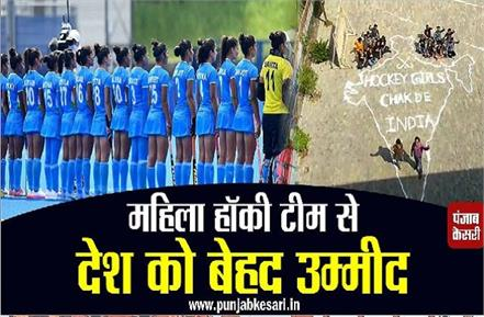 the whole country has hope from the indian women hockey team