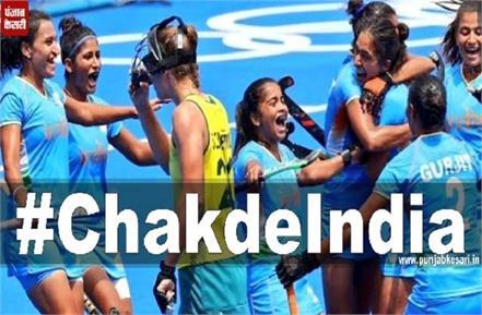 women hockey team social media chakdeindia