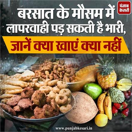 negligence can be heavy in the rainy season know what not to eat