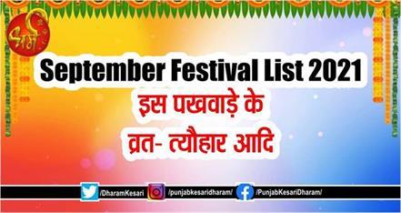 september festival list