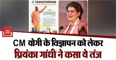 opposition attacked on cm yogi s advertisement priyanka said