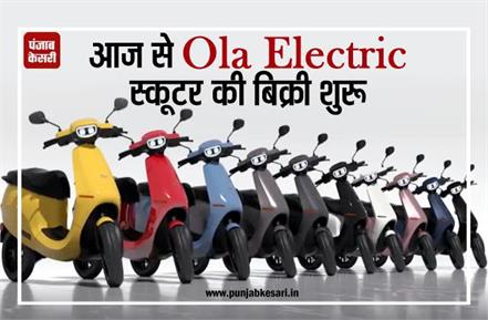 ola electric scooter sale to begin today