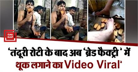 up after tandoori roti now video of spitting in bread factory viral