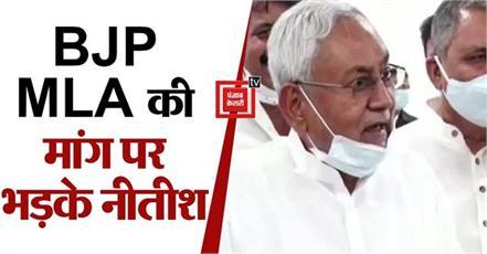 nitish furious over the demand to change the name of bakhtiyarpur