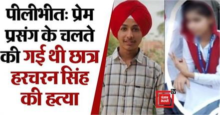pilibhit girlfriend s relatives had killed student harcharan by giving current