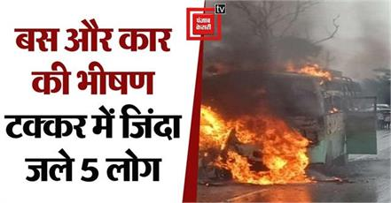 5 people burnt alive in road accident