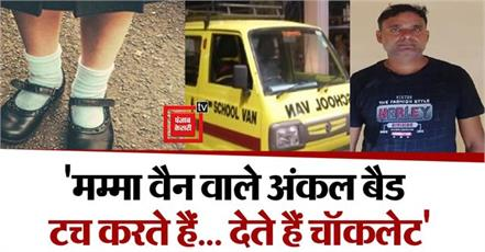 kanpur 4 year old girl said crying  van s uncle bad touches mama