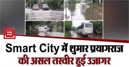 real picture of prayagraj included in smart city rain stopped for 18 hours