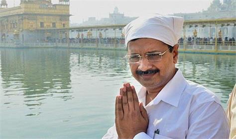 kejriwal s amritsar visit schedule released