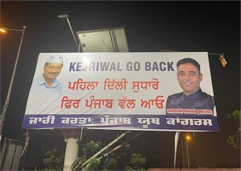 hoarding boards of   kejriwal go back   in amritsar