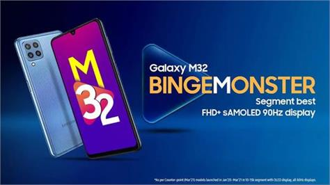 samsung galaxy m32 to be launched on 21 june 2021
