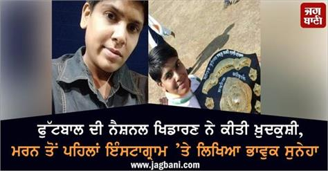 women s football player bhavna dhangar committed suicide