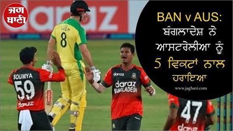 ban v aus  bangladesh beat australia by 5 wickets
