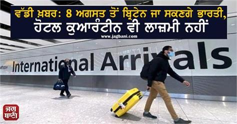 indians able to go to uk from august 8 hotel quarantine not mandatory