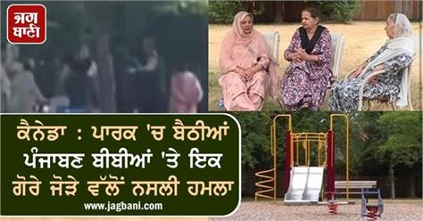 canada racial attack on punjabi women sitting in park by white couple