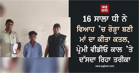 faridabad blind murder case solved daughter killed her mother