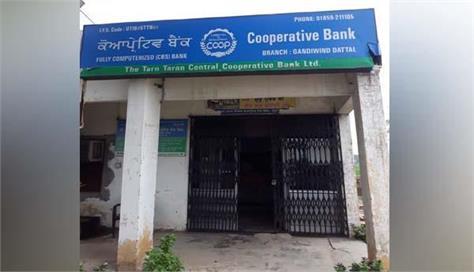 cooperative bank tarn taran cash loot case