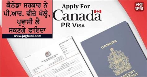 canada opened pr visas people able to take advantage