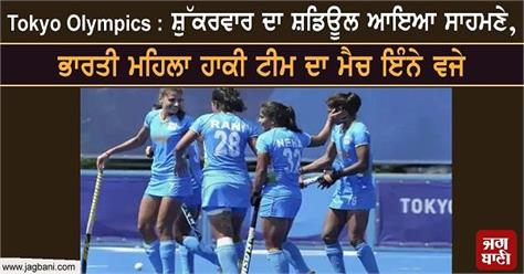 tokyo olympic india schdule