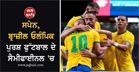 spain brazil in semi finals of olympic men s football