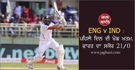 england v india test match playing xi weather
