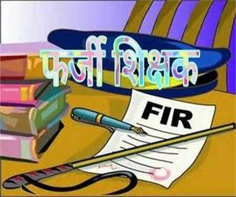 increased difficulties of principals giving joining to fake teachers