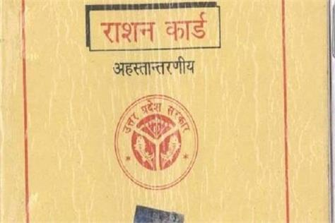 special campaign for ration card
