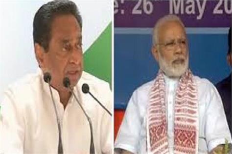 kamal nath plotted on modi s  maximum progress  statement