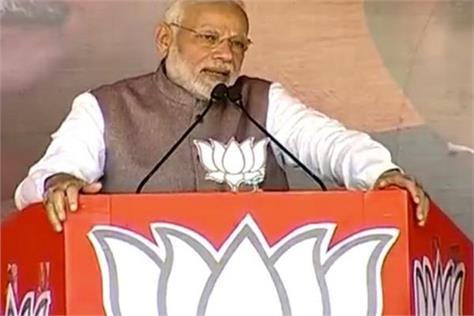 pm modi attack to congress in chhattisgarh