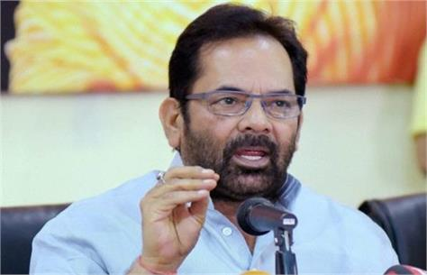 five lakh people will get employment from  hunar haat  naqvi