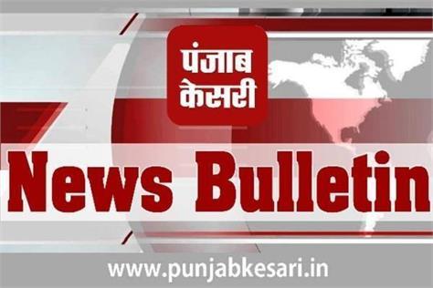 news bulletin upendra kushwaha narinder modi ravi shankar prasad