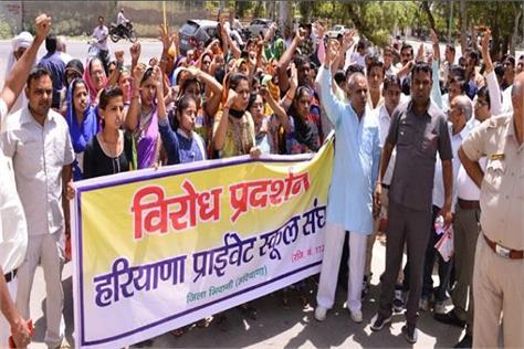 haryana s private school association operators performed
