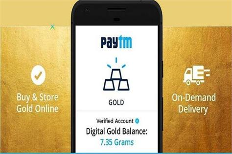 paytm sees 3 fold jump in gold sales on akshaya tritiya