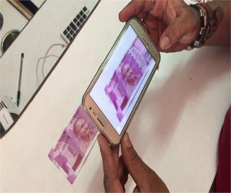 now fake notes will be easy to recognize