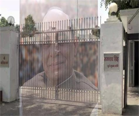 lucknow rajnath singh can vacate his official residence today