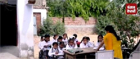this school children studies without roof