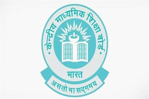 110 cases of wrongful adoption of 12th board exams cbse