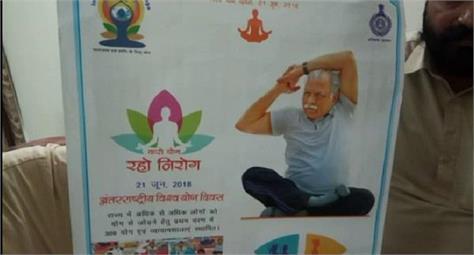 baba ramdev photo not exists on yoga day banner in haryana